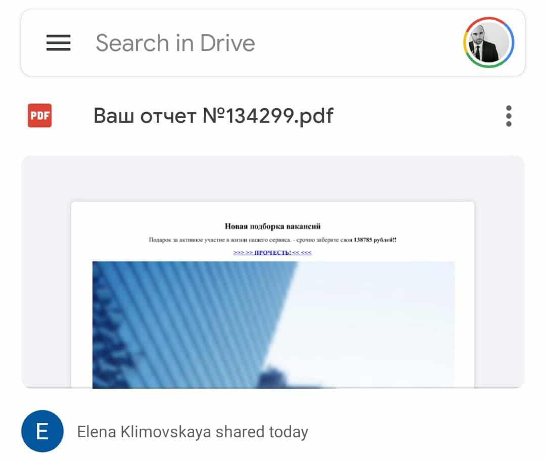 Google Drive PDF scam